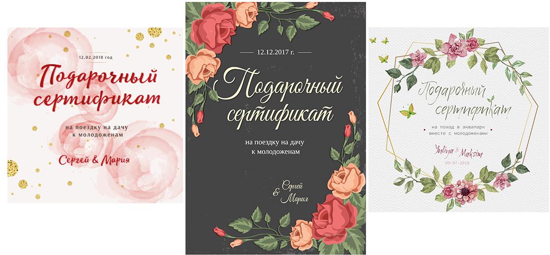 Открытки сертификаты на свадьбах, про