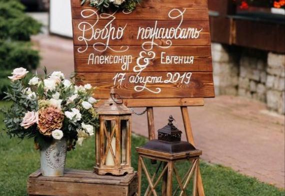 оформление Welcome зоны на свадьбе