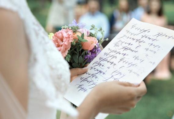 Невеста читает свадебную клятву