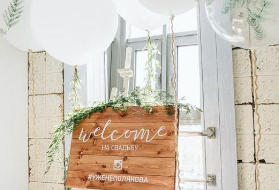 декор Welcome зоны на свадьбе