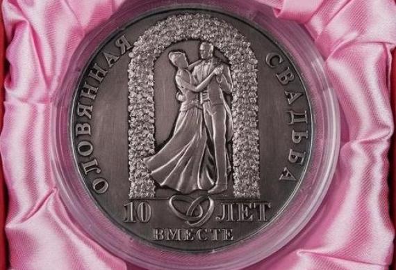 медаль на оловянную свадьбу