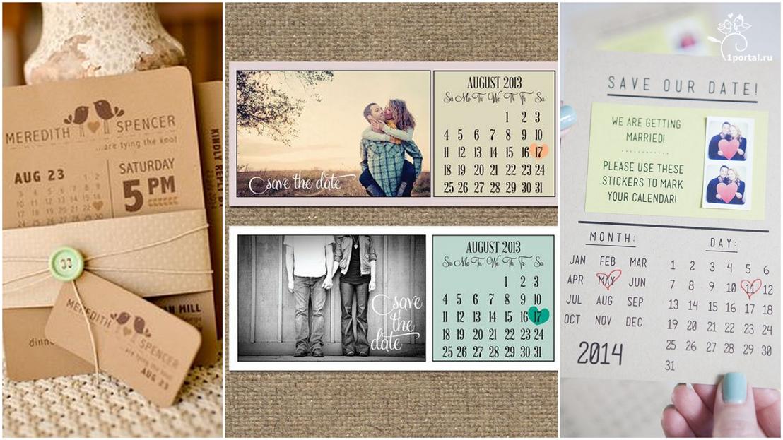 Сценарий с календарем