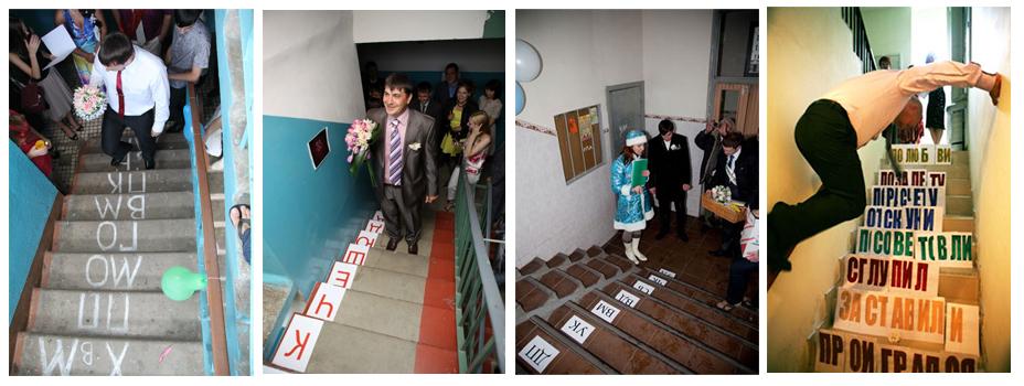 Конкурсы на выкупа на лестнице