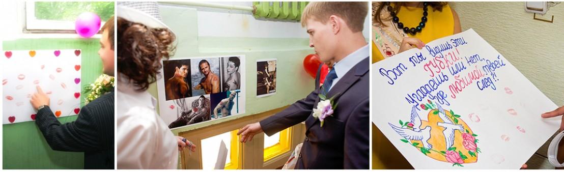 Конкурс для выкупа с невестой портрет