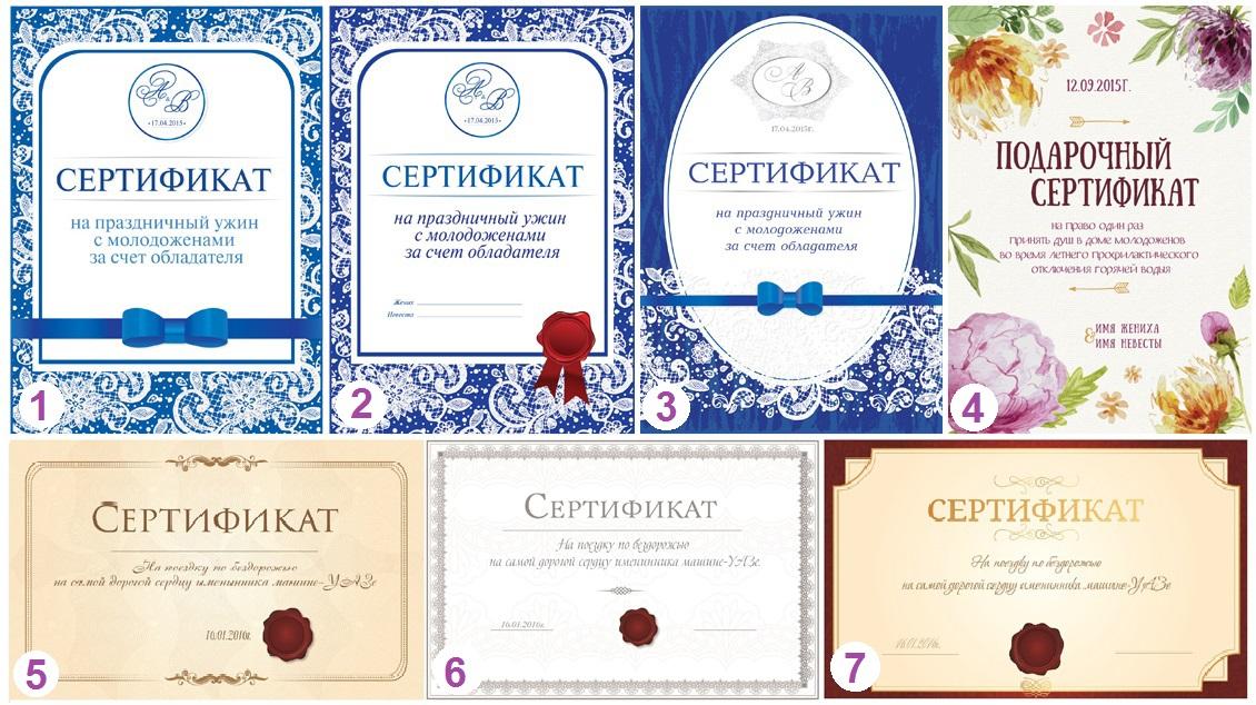Прикольные сертификаты на день рождения для гостей сертификация оборудования дома бани срубы