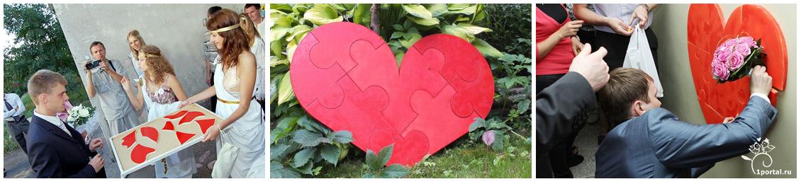 Конкурс выкупа с сердечками 111