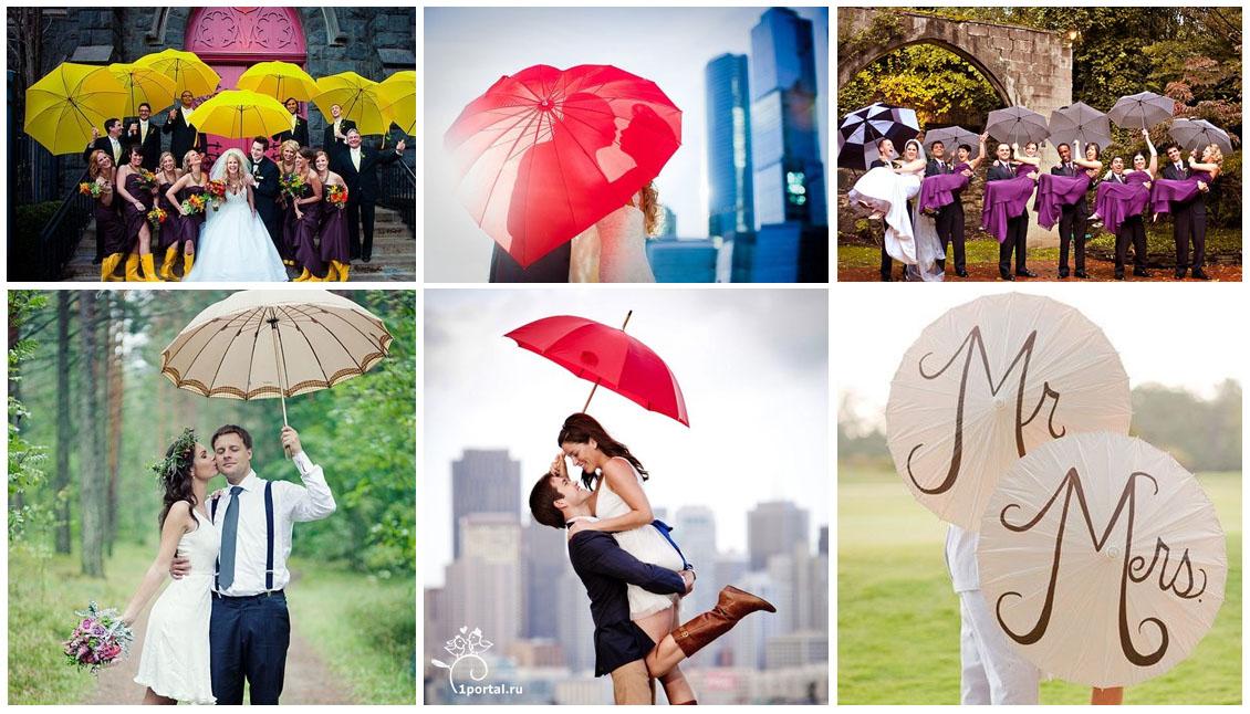 Зонт подарок на свадьбу стихи 97
